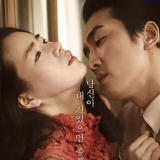 适合躲在被子里看的10部韩国情欲电影